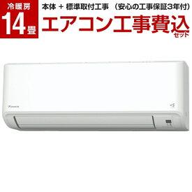 【標準設置工事セット】DAIKIN S40YTFXP-W ホワイト FXシリーズ エアコン主に14畳・単相200V 【楽天リフォーム認定商品】