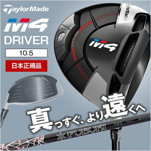 テーラーメイドM4(2018)ドライバーFUBUKITM510.5SR【日本正規品】