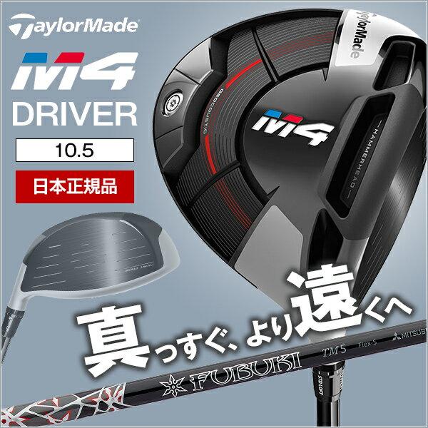【送料無料】【2018年モデル】 テーラーメイド(TaylorMade) M4(2018) ドライバー FUBUKI TM5 カーボンシャフト 10.5 フレックス:S 【日本正規品】