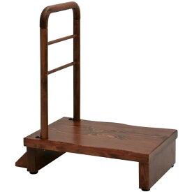 ヤマソロ 74-100 玄関 踏み台 手すり 踏台 木製 ステップ台 シンプル 木製玄関台 昇降補助台 うづくり 台 足場段差解消 老人 年配 和風 60幅 手すり付き