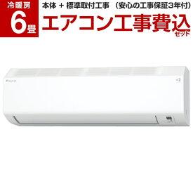 【標準設置工事セット】DAIKIN S22YTCXS-W ホワイト CXシリーズ エアコン 主に6畳 【楽天リフォーム認定商品】