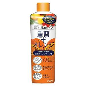 ウエキ 重曹 オレンジペースト