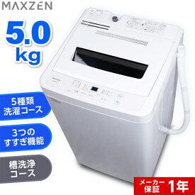 洗濯機 5kg 全自動洗濯機 一人暮らし コンパクト 引越し 単身赴任 新生活 縦型洗濯機 風乾燥 槽洗浄 凍結防止 小型洗濯機 残り湯洗濯可能 チャイルドロック MAXZEN JW50WP01WH