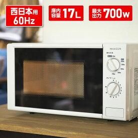 電子レンジ 17L ターンテーブル JM17BGZ01 60hz 西日本専用 シンプル マクスゼン 単機能 700W プッシュボタン 1人暮らし MAXZEN