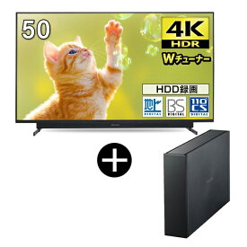 MAXZEN JU50SK04 録画専用HDDセット [50V型 地上・BS・110度CSデジタル 4K対応液晶テレビ(HDD容量:2TB) ]