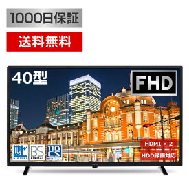 液晶テレビ テレビ 40型 メーカー1,000日保証 フルハイビジョン 40V 40インチBS・CS 外付けHDD録画機能 ダブルチューナー MAXZEN J40SK03 V18d5p