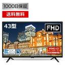 液晶テレビ テレビ 43型 メーカー1,000日保証 フルハイビジョン 43V 43インチ 地上・BS・110度CS 外付けHDD録画機能 …