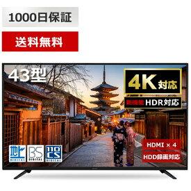 液晶テレビ テレビ 43型 4K対応 JU43SK03 メーカー1,000日保証 地上・BS・110度CSデジタル 外付けHDD録画機能 ダブルチューナーMAXZEN マクスゼン