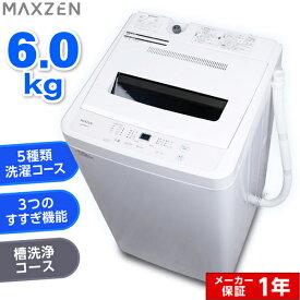 全自動洗濯機 洗濯機 6kg 一人暮らし コンパクト 引越し 単身赴任 新生活 縦型洗濯機 風乾燥 槽洗浄 凍結防止 小型洗濯機 残り湯洗濯可能 チャイルドロック MAXZEN JW60WP01WH V18d5p