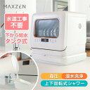 食洗機 食洗器 工事不要 コンパクト 小型 タンク式 一人暮らし 食器洗い乾燥機 食器洗浄 据置型食洗機 節水 節電 キッ…