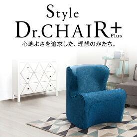 スタイルドクターチェアプラス ブルー MTG Style Dr.CHAIR Plus 姿勢ケア 骨盤 一人掛けソファ