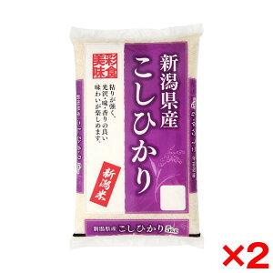 令和2年度産 新潟県産 コシヒカリ 10kg(5kg×2) メーカー直送