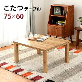 こたつ コタツ テーブル 一人暮らし おしゃれ シンプル かわいい ナチュラル 木目 長方形 萩原 カルテス7560
