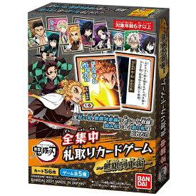 バンダイ 鬼滅の刃 全集中 札取りカードゲーム 〜無限列車編〜