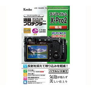 ケンコー KLP-FXPRO2 [デジカメ液晶プロテクター(富士フイルム「X-Pro2」用)]