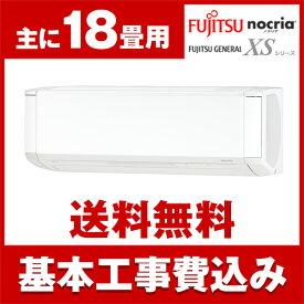[標準 工事費込セット] 富士通ゼネラル FUJITSU エアコン 18畳 単相200V ホワイト nocria (ノクリア) XSシリーズ AS-XS56H2-W 【楽天リフォーム認定商品】