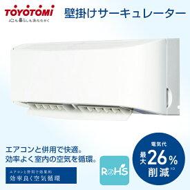 TOYOTOMI トヨトミ 壁掛けサーキュレーター ホワイト 扇風機 日本製 節電 タイマー 自動運転モード 換気 空気循環 リモコン付き FCW50H-W