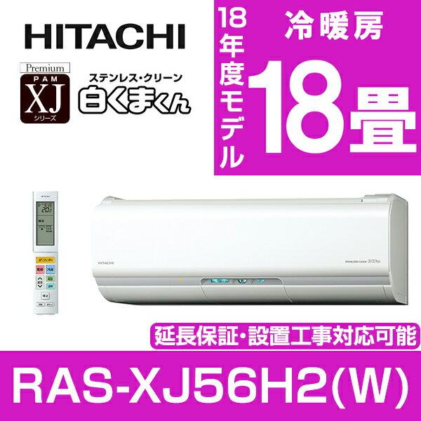 【送料無料】日立 RAS-XJ56H2(W) スターホワイト ステンレス・クリーン 白くまくん XJシリーズ [エアコン(主に18畳・単相200V)]
