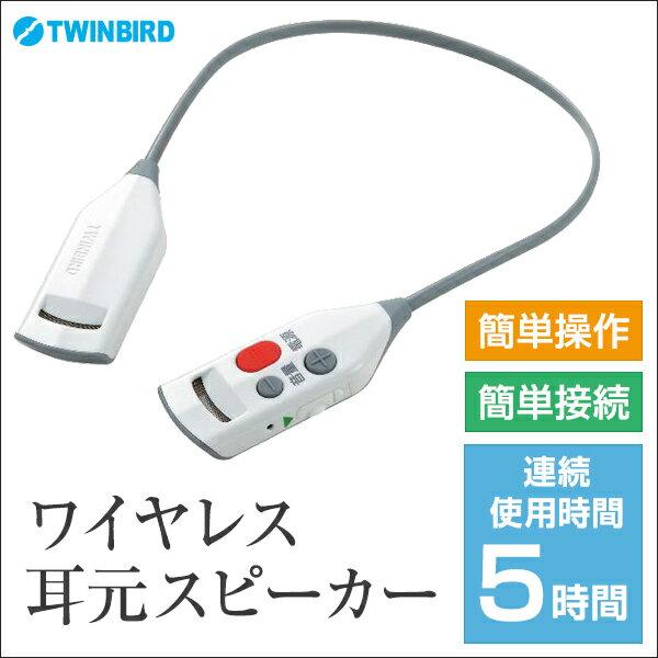 【送料無料】 ツインバード TWINBIRD AV-J343W ワイヤレス耳元スピーカー ホワイト スピーカー 充電式