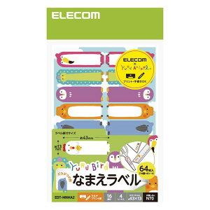 ELECOM EDT-MNMA2 なまえラベル ゆるばーど(R) 動物型 16面