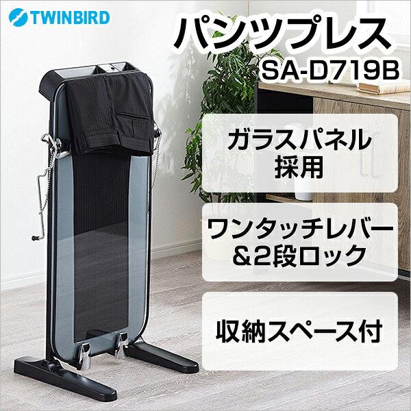 【送料無料】ツインバード TWINBIRD SA-D719B パンツプレス ズボンプレッサー ガラスパネル パンツプレッサー プレス器 アイロン