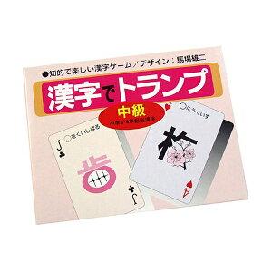 漢字でトランプ 中級