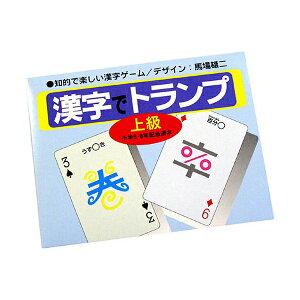 漢字でトランプ 上級