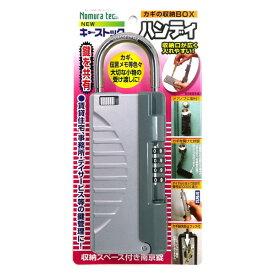 ノムラテック 小型鍵保管箱 Newキーストック ハンディ N-1297 シルバー 【0581-00032】