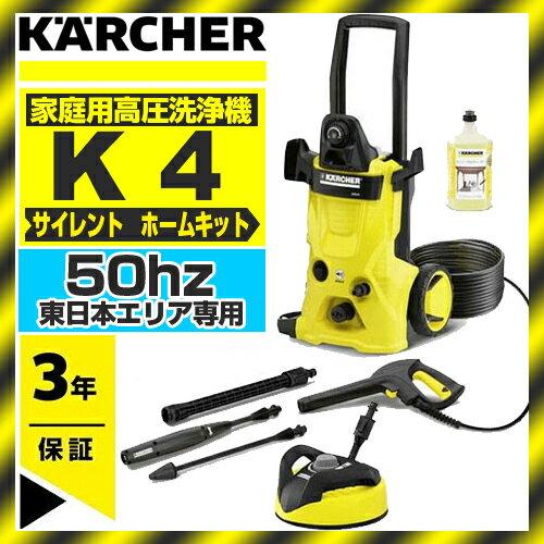 【送料無料】高圧洗浄機 KARCHER(ケルヒャー) K4サイレントホームキット(東日本・50Hz専用) 電動工具 自転車 窓 網戸 タイヤ付 持ち運び楽々 ジェットノズル 水冷式タイプ 広範囲