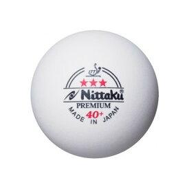 Nittaku プラ 3スター プレミアム (1ダース)