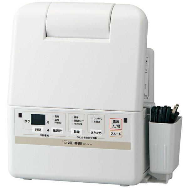 【送料無料】象印 RF-EA20-WA ホワイト [ふとん乾燥機 (マット無タイプ)]