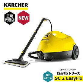 【新製品】2018年10月発売モデル KARCHER(ケルヒャー) SC 2 EasyFix [スチームクリーナー] 雑菌 高温 掃除 コンパクト パワフル 父の日2019音楽・ファッション
