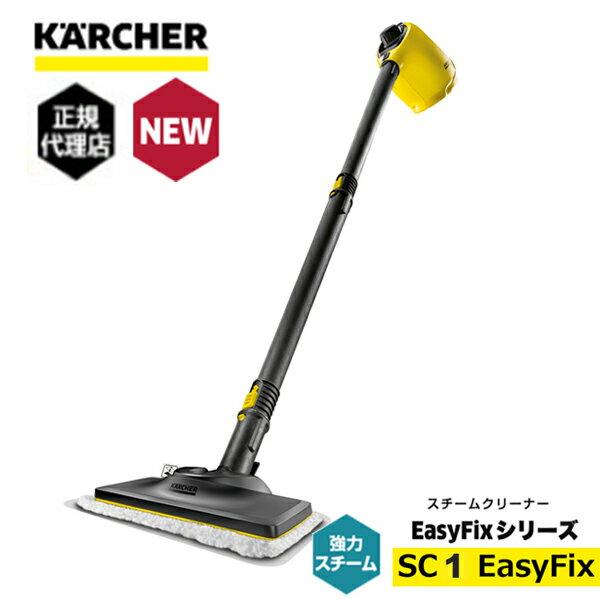 【送料無料】KARCHER(ケルヒャー) SC 1 EasyFix [スチームクリーナー]