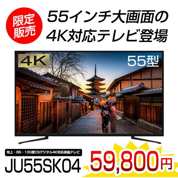【送料無料】【9/30まで予約特典20%ポイント 15万台突破記念モデル】 4K対応液晶テレビ 55インチ maxzen JU55SK04 55V型 地上・BS・110度CSデジタル 4K対応液晶テレビ マクスゼン
