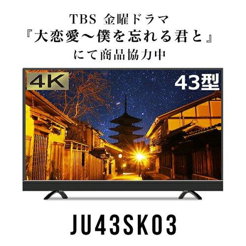 【送料無料】43型4K対応液晶テレビJU43SK03メーカー1,000日保証地上・BS・110度CSデジタル外付けHDD録画機能ダブルチューナーmaxzenマクスゼン