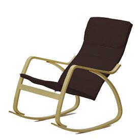 【送料無料】ロッキングチェア ロッキングチェアー パーソナルチェア 1人掛け チェア 椅子 木製 アームチェア ハイバック リラックス 軽量 ブラウン
