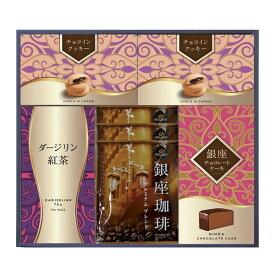 銀座珈琲 銀座チョコレートケーキギフトセット CHO-CE