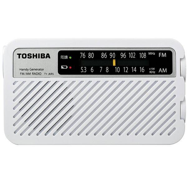 【送料無料】東芝 TY-JKR5 ホワイト [FM/AM 手回し充電ラジオ (ワイドFM対応)]
