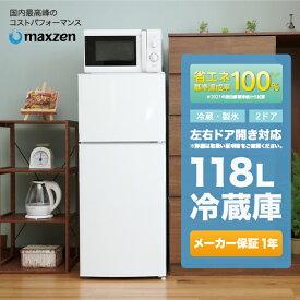 【送料無料】冷蔵庫 一人暮らし 2ドア 小型 118L 白 庫内灯 左右付け替えドア コンパクト パールホワイト maxzen マクスゼン JR118ML01WH