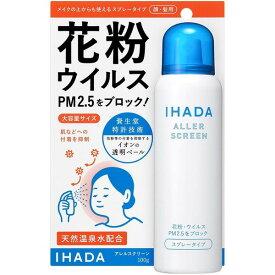 資生堂薬品 イハダ アレルスクリーン EX 100g