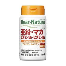 アサヒグループ食品 ディアナチュラ 亜鉛・マカ・ビタミンB1・ビタミンB6 30日 60粒