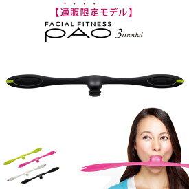 フェイシャルフィットネス パオ スリーモデル ブラック MTG FACIAL FITNESS PAO 3model[顔用フィットネス器具]