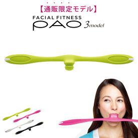 フェイシャルフィットネス パオ スリーモデル グリーン MTG FACIAL FITNESS PAO 3model[顔用フィットネス器具] トレーニング 運動不足 筋トレ 美容 健康 家ごもり 巣ごもり 在宅 自粛 おうち時間