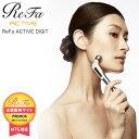 【送料無料】リファアクティブ ディジット ホワイト Refa ACTIVE DIGIT WHITE MTG 美顔ローラー 美容ローラー マッサ…