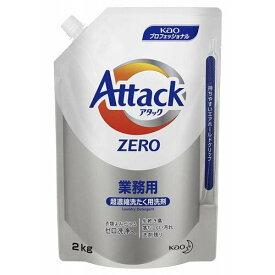 花王プロフェッショナル アタックZERO 業務用 2kg