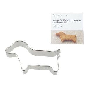貝印(株) Kai House SELECT ホームメイドで楽しさひろがるクッキー抜き型 イヌ 小 DL6196