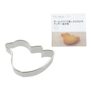 貝印(株) Kai House SELECT ホームメイドで楽しさひろがるクッキー抜き型 ことり DL6203