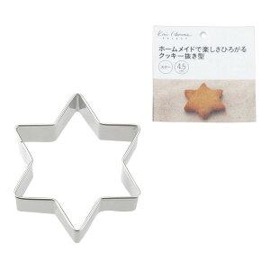 貝印(株) Kai House SELECT ホームメイドで楽しさひろがるクッキー抜き型 スター 45mm DL6212