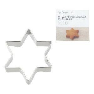 貝印(株) Kai House SELECT ホームメイドで楽しさひろがるクッキー抜き型 スター 50mm DL6213
