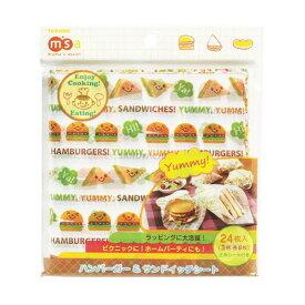 トルネ mama's assist ハンバーガー&サンドイッチシート 24枚入り(3柄×8枚) P-3094